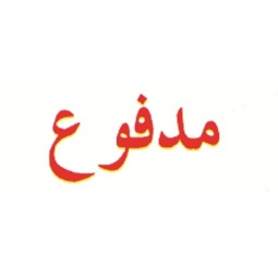 Stamp Shiny Nar-020 Pre-Inked Arabic Paid Red