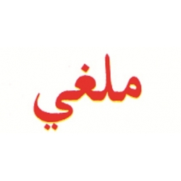 Stamp Shiny Nar-008 Pre-Inked Arabic Cancel Red